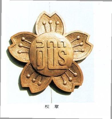 第百五十四号哨戒特務艇 - JapaneseClass.jp